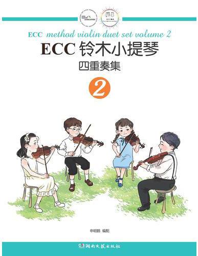 ECC铃木小提琴四重奏集2