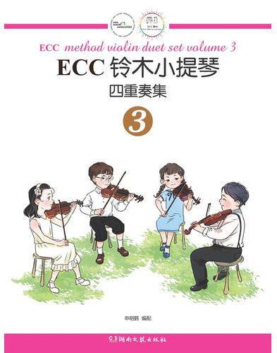 ECC铃木小提琴四重奏集3