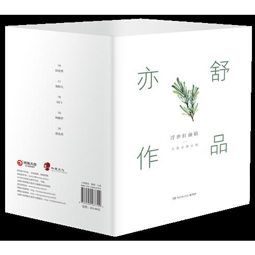 亦舒小说全集·浮世红颜辑(迷迭香+印度墨+阿修罗+同门+艳阳天)