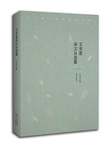 文美惠译文自选集