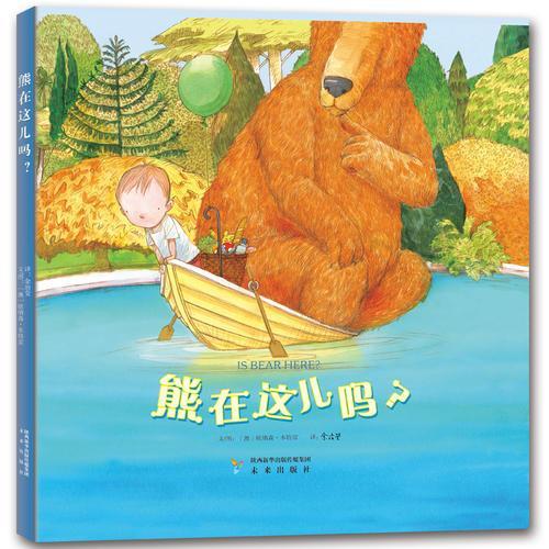 幸福屋绘本:熊在这儿吗?