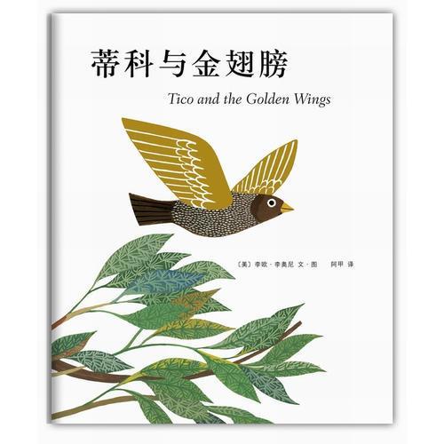 蒂科与金翅膀(2018版)