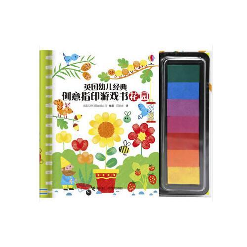 英国幼儿经典创意指印游戏书·花园