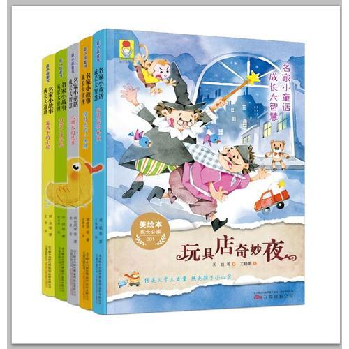 名家小童话成长大智慧 玩具店奇妙夜(套装5册) 24位名作家 35个成长主题 175篇精选作品 好童话看得多了,孩子的世界也就丰富了