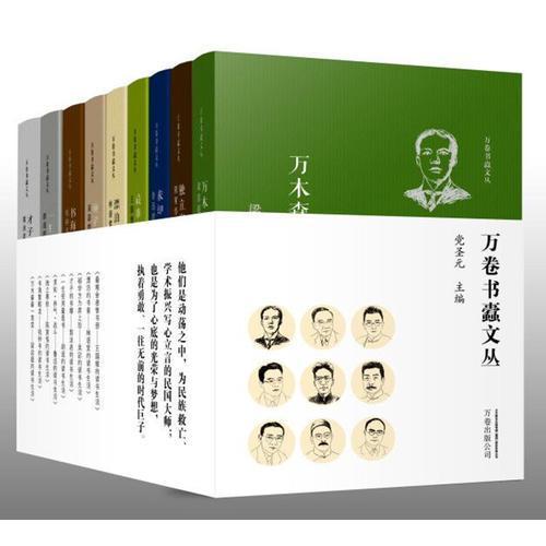 万卷书蠹文丛 (全九册) 九位大师,一生读书智慧全收集;生而为人,身上总要有点书卷气