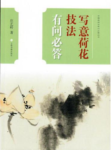中国画技法有问必答丛书·写意荷花技法有问必答