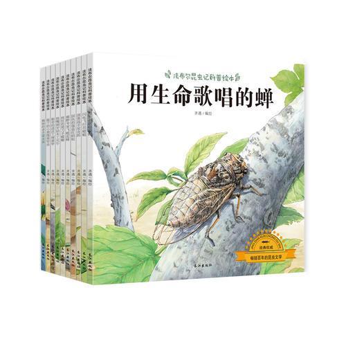 小脚鸭 法布尔昆虫记科普绘本全10册