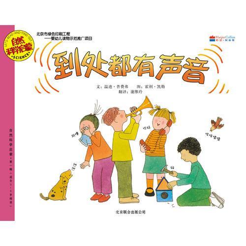 是谁嗯嗯在我的头上+自然科学启蒙第一辑(幼儿园推荐国际大奖绘本 套装全7册)