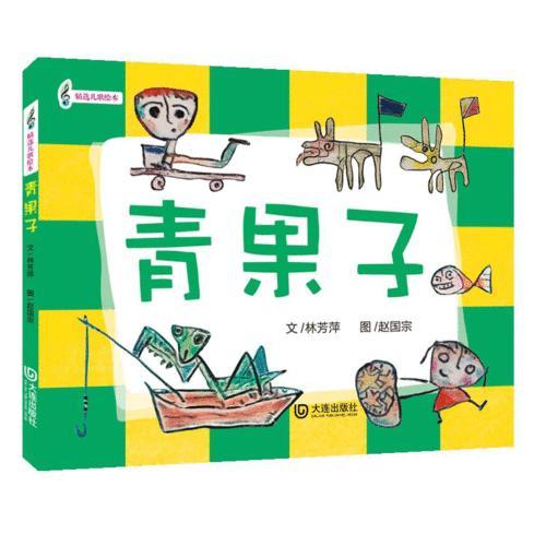 3-6岁语言启蒙绘本:青果子