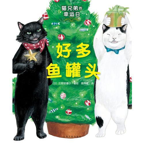猫兄弟的幸运日:好多鱼罐头(精)