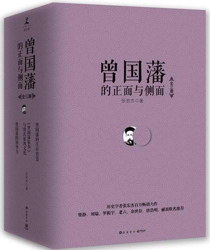 曾国藩的正面与侧面(全三册2018版)