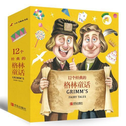 12个经典的格林童话(小红马图画书库 套装美绘本 赠海报+贴纸)