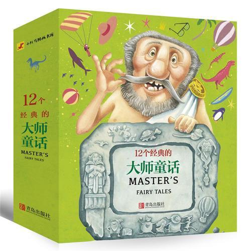 12个经典的大师童话(小红马图画书库 套装美绘本 赠海报+贴纸)