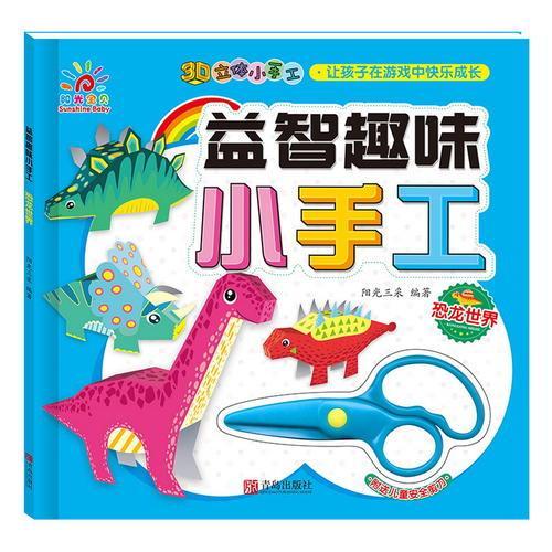 益智趣味小手工·恐龙世界