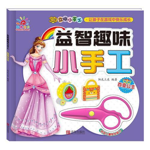 益智趣味小手工·百变公主