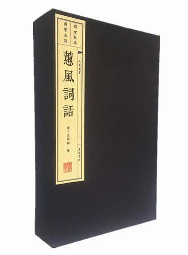 蕙风词话(宣纸线装 1函3册 文华丛书系列)