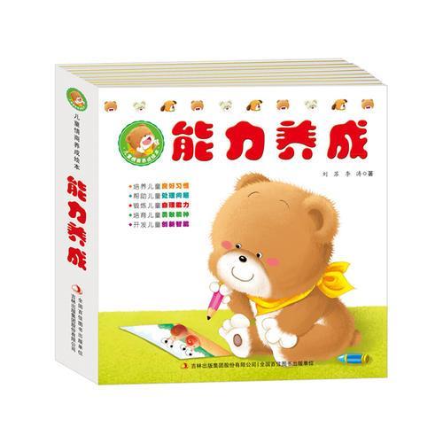 儿童情商养成绘本 能力养成 共10册 (套装)