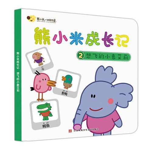 熊小米成长记2 想飞的小象艾莉
