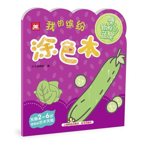 我的缤纷涂色本. 噢,新鲜的蔬菜