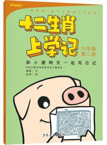 和小猪啊亥一起写日记