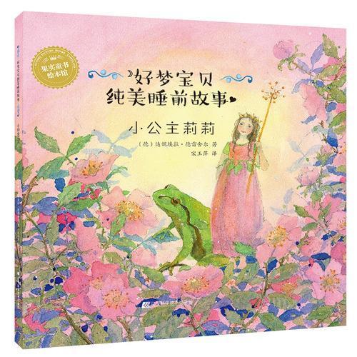好梦宝贝纯美睡前故事:小公主莉莉