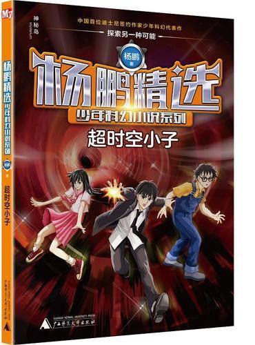 杨鹏精选少年科幻小说系列  超时空小子
