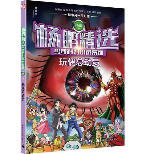 杨鹏精选少年科幻小说系列 玩偶总动员