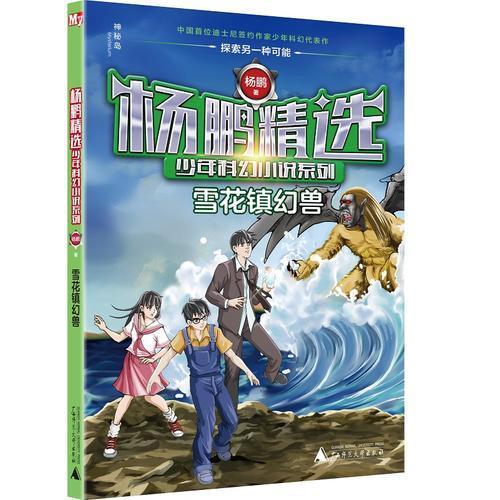 杨鹏精选少年科幻小说系列  雪花镇幻兽