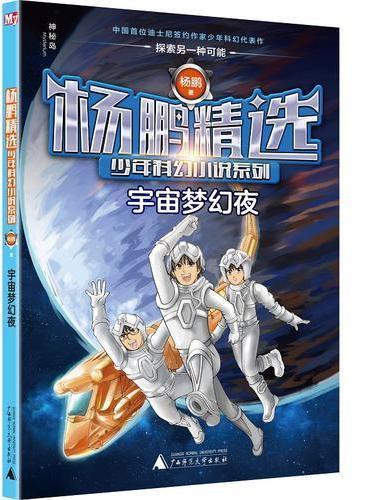 杨鹏精选少年科幻小说系列  宇宙梦幻夜
