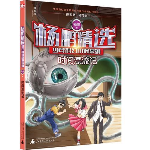 杨鹏精选少年科幻小说系列  时间漂流记