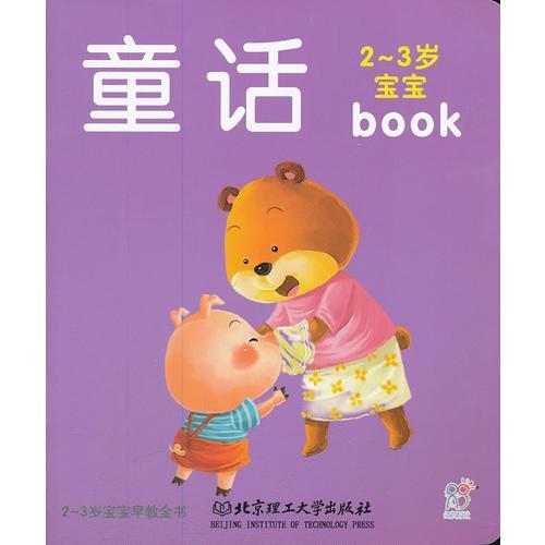 海润阳光 2-3岁宝宝早教全书:(全12册)