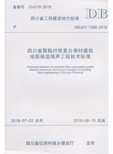 四川省聚酯纤维复合卷材建筑地面保温隔声工程技术标准