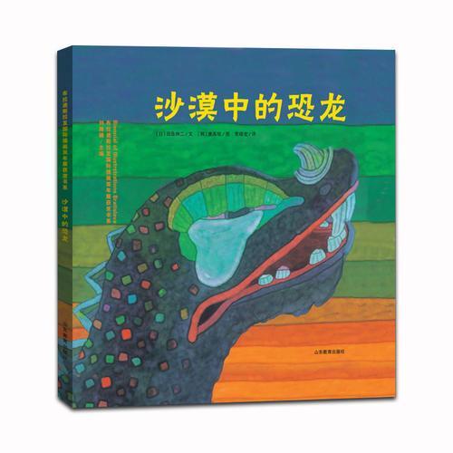 沙漠中的恐龙—布拉迪斯拉发国际插画双年展获奖书系
