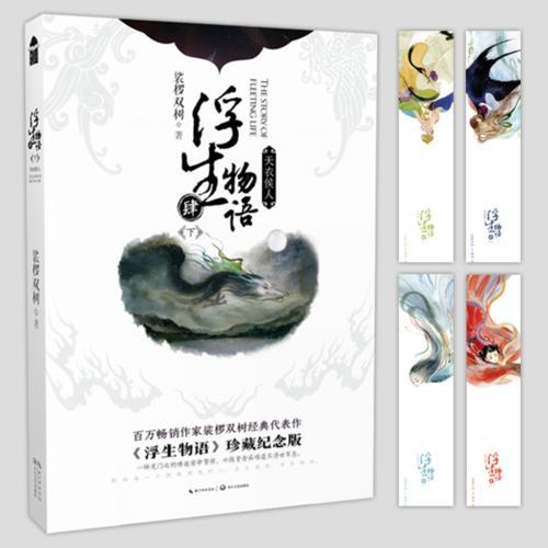 浮生物语·4下天衣侯人(再版)