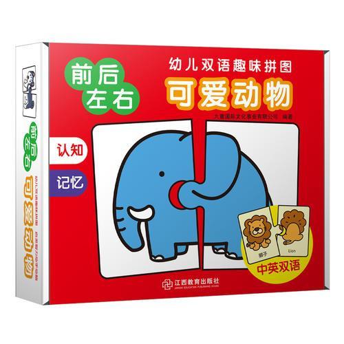 幼儿双语趣味拼图?可爱动物