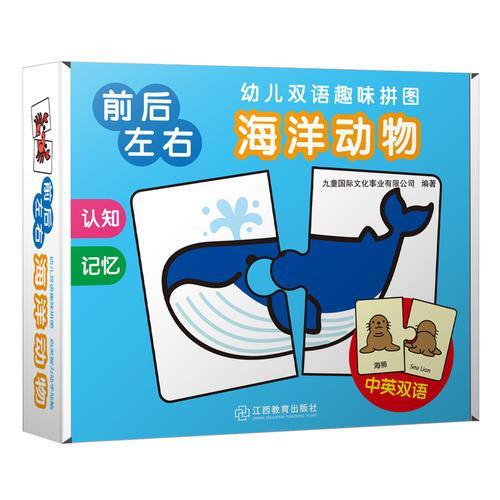 幼儿双语趣味拼图?海洋动物
