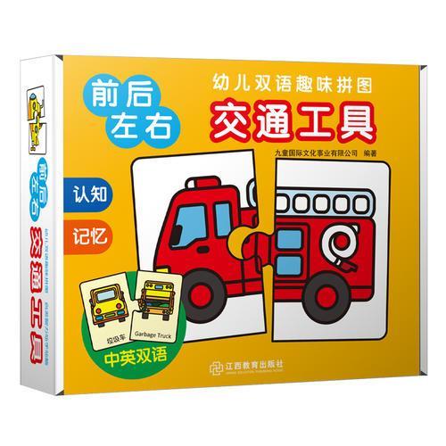 幼儿双语趣味拼图?交通工具