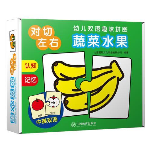 幼儿双语趣味拼图?蔬菜水果