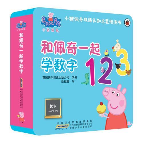 小猪佩奇双语认知启蒙泡泡书:和佩奇一起学数字