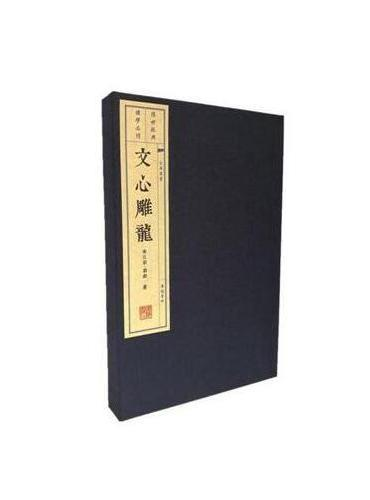 文心雕龙(宣纸线装 1函2册 文华丛书系列)