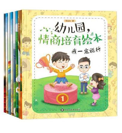 幼儿园情商培育绘本 我一定能行 全8册 (套装)