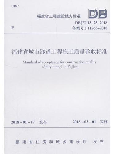 福建省城市隧道工程施工质量验收标准DBJ/T 13-25-2018