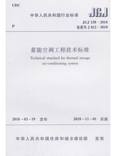 蓄能空调工程技术标准  JGJ 158-2018
