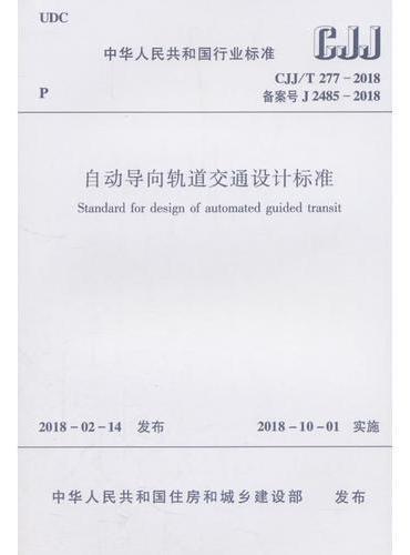 自动导向轨道交通设计标准CJJ/T277-2018