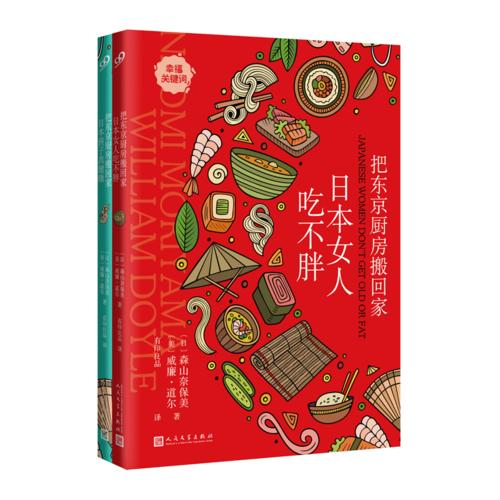 把东京厨房搬回家(套装共2册)
