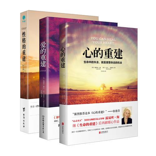 生活的重建(精选套装3册):心的重建+爱的重建+关系的重建