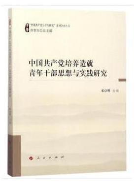 """中国共产党培养造就青年干部思想与实践研究(""""中国共产党与青年研究""""系列学术丛书)"""