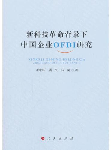 新科技革命背景下中国企业OFDI 研究