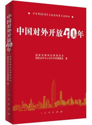 中国对外开放40年(中宣部2018年主题出版重点出版物)