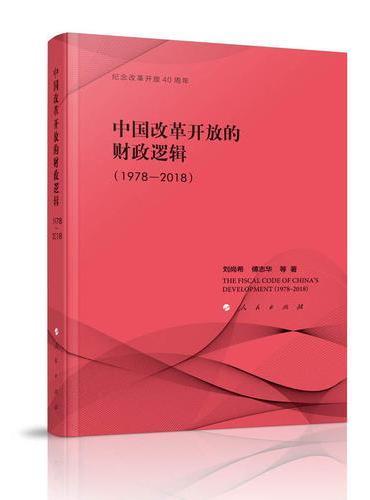 中国改革开放的财政逻辑(1978—2018)(纪念改革开放40周年)